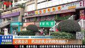 四川拟规定:无执业药师药店禁卖处方药、不能刷医保卡