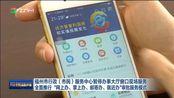 【福州】福州市行政(市民)服务中心暂停办事大厅窗口现场服务