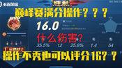 巅峰赛16.0评分花木兰迷之伤害~ 开局不到四分钟1v4拿下四杀