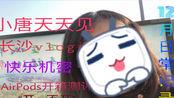 长沙日常vlog.17/AirPods2代开箱测评/跨年狂欢夜/对于AirPods我真香了