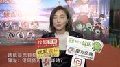 【粤语】不信蔡思贝搭上胡鸿钧 陈滢:他们俩可以有什么?