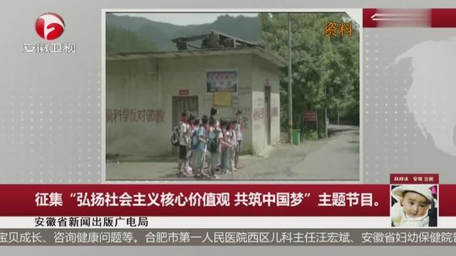 """征集""""弘扬社会主义核心价值观 共筑中国梦""""主题节目。"""
