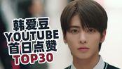 文档退步这么严重?韩爱豆YouTube首日点赞TOP30 (2019.10.22更新)