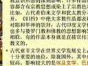 外国文学(2)11-12-视频教程-浙江大学-要密码请到www.Daboshi.com