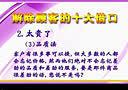 千万财富教程786681【网址www.cgx.pw】,杜云生全集,杜云生讲座大全 (190)