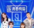 《青春有你2》小組對決公演戰火升級 (上)