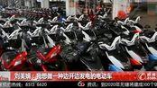 刘美娟:我想做一种边开边发电的电动车