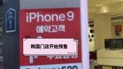 iPhone9开始预售 真的要来了!三星galaxys20也开始预售