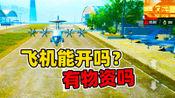 和平精英:空军基地的飞机能开吗 里面有物资吗?