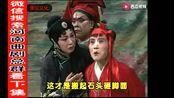 6zq 曲剧《斩苍娃》看得人泪流满面!