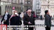 欧洲人为什么不愿戴口罩?意大利女大学生的回答亮了!