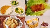 YOYO's VLOG#23   宅家日常   一人食   请吃红豆饼吧   烤肉   水果三明治   咖喱饭   钢琴《大鱼》