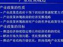 产业经济学51-本科视频-西安交大-要密码到www.Daboshi.com