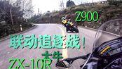 【川崎Z900】【ZX-10R大牛】 联动视频 跑山追逐战 Gopro双视角!你的歪头&骑着重机流浪的猪 Kawasaki 【4K/60FPS】