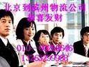 北京到滨州80259646 物流公司.搬家公司