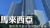 移民到新加坡好不好!香港过来人:当地生活好困难 我房子都卖了