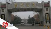 """扬州大学多名学生患肺结核住院 科普:""""肺结核""""真的猛如虎吗?"""