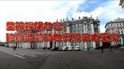 圣彼得堡冬宫: 珍藏浩瀚的世界级艺术宝库(电视散文)4K