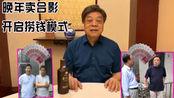 赵忠祥回应明码标价卖字卖合影,艺人晚年难道要靠名气捞金?