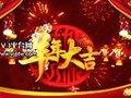 大气喜庆羊年背景视频 高清视频素材 vj平台网编号:14875