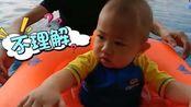 VLOG:9个多月的宝宝第一次游泳