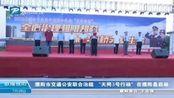 濮阳交通公安联合治超天网3号行动在濮阳县启动