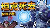 【守望先鋒】坦克英雄大更新!真肉盾◆圣诞活动新造型◆刺客阵回归? ! |overwatch