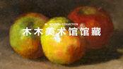 木木馆藏系列21——古斯塔夫·库尔贝