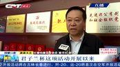 """为提升工程企业积极性,长春市建筑业协会举办""""君子兰""""杯颁奖会"""