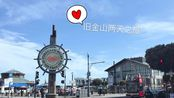 Vlog #1|旧金山换护照+2天短时旅行|Cable Car|Pinkberry|渔人码头