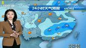 气象台:4月24-25日天气预报,江南等地强降雨,冷空气影响北方