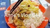 [Anne's Vlog.044]四川大学读研|日常吃什么|上课