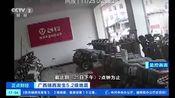 [正点财经]广西靖西发生5.2级地震 广西启动四级地震响应