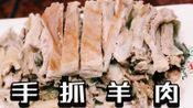 一起贴秋膘吧【手抓羊肉+羊肉串】体验报告【小达达】吃遍上海#S13E40#