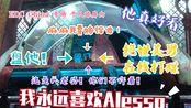 【EDC China】Alesso 专场(20191123 珠海横琴)(个人舔屏私藏向)