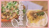【水煮鱼】比较家常的家庭式的,麻辣鲜香,够味够量!用来招待客人绝对是拿得出手的一道大菜!鱼的选择大家可以选择没刺的龙利鱼或者刺相对少些的清江鱼黑鱼等~