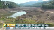 [第一时间]江西鹰潭余江:旱情持续 启动省级救灾Ⅳ级应急响应
