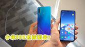 华为Nova4e对比小米9SE,虽然我手机比你差,但你拿现货来卖啊?