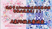【Produce系列】韩警方确认ProduceX101造票作假,替换出道成员!A某PD已被立案,X1真实排名将会公开!