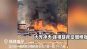南平顺昌县洋口突发大火,殃及连排民房,目击者称已烧了十几栋!