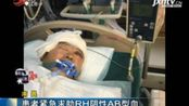 南昌: 患者紧急求助RH阴性AB型血