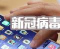 手机也会成为新型冠状病毒的载体!教你快速消毒方法,安心用手机