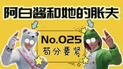 No.025 苟分要紧