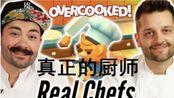 【专家游玩】真正的厨师一起玩《分手厨房》Overcooked!-Real Chefs Attempt To Cook Together In