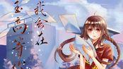 【乐正绫】我会在玉高等你【最终版】原创PV付 广西玉林高中