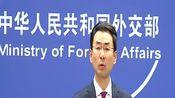 外交部:敦促美方纠正错误 撤销有关决定