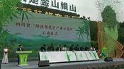 泸州市在国际高新林竹产业园,隆重举行签约暨启动仪式!