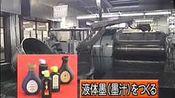 【日本科学技术】墨的制作流程
