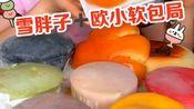 【拌饭吃】#嘉玲妹儿爱吃甜#――六种雪胖子+餐包