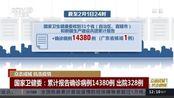 国家卫健委:累计报告确诊病例14380例 出院328例